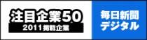 毎日新聞デジタルによる注目企業50